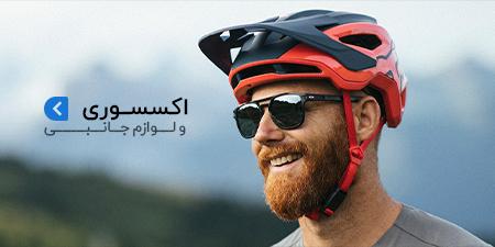اکسسوری و لوازم جانبی دوچرخه